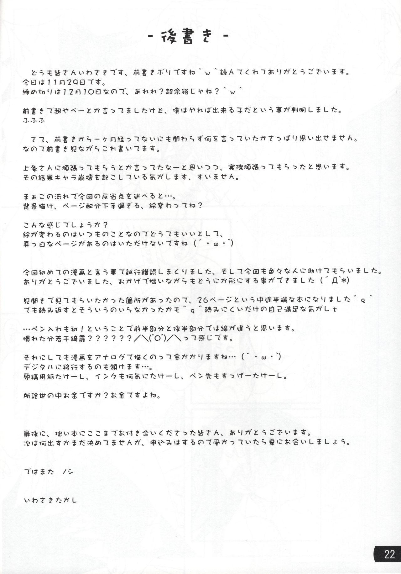 Toaru mousou no chou denji hon 02 20