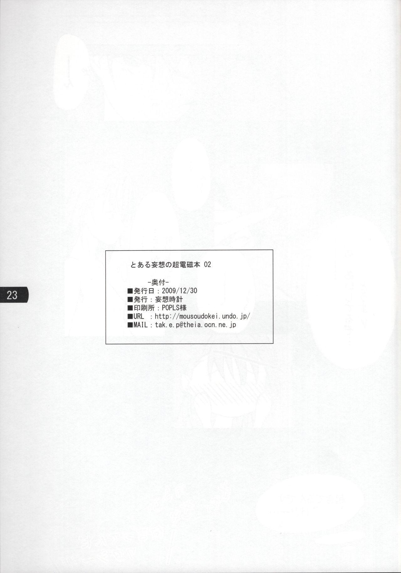 Toaru mousou no chou denji hon 02 21