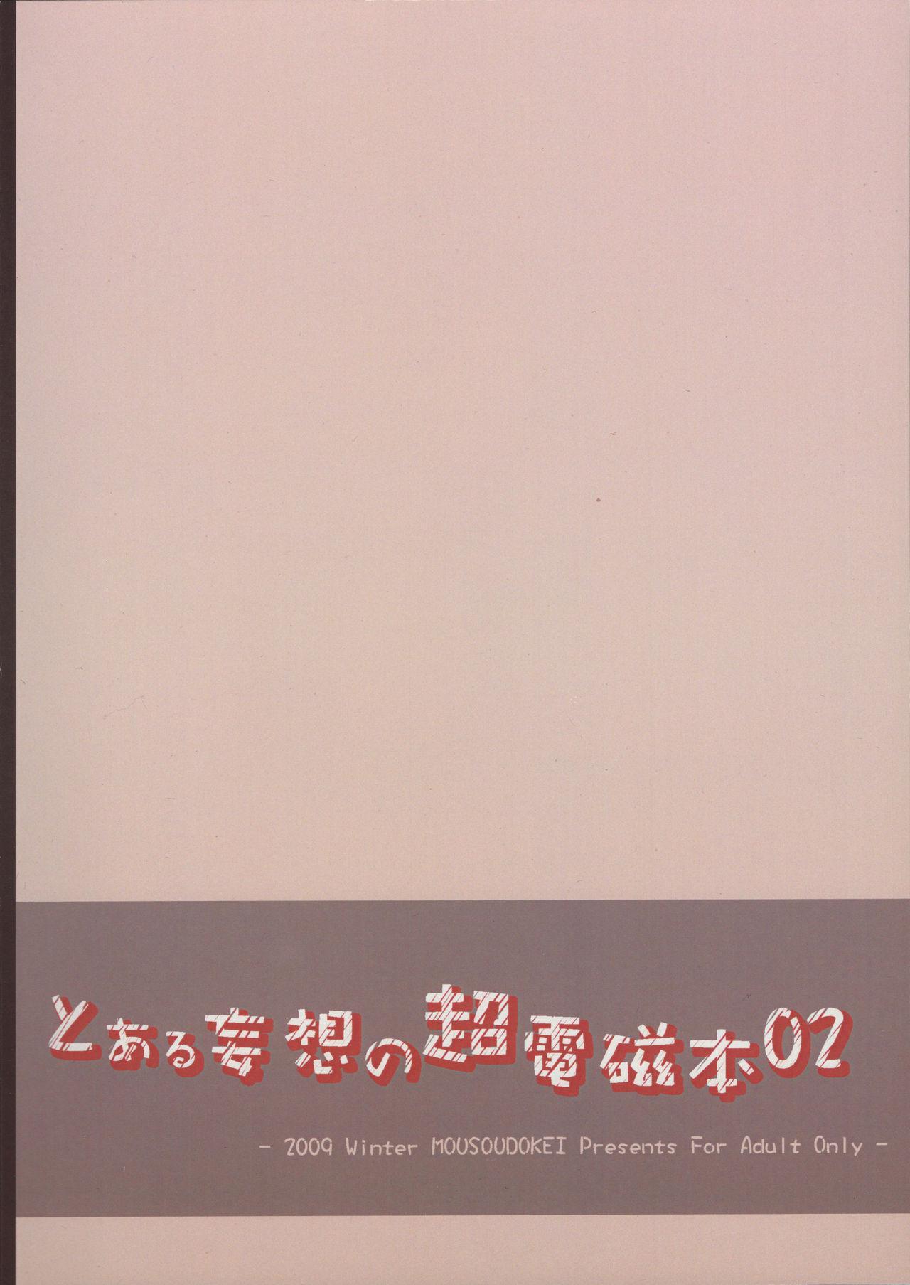 Toaru mousou no chou denji hon 02 23