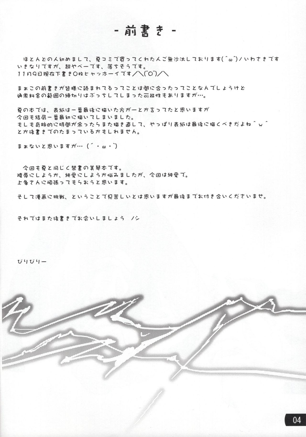 Toaru mousou no chou denji hon 02 2
