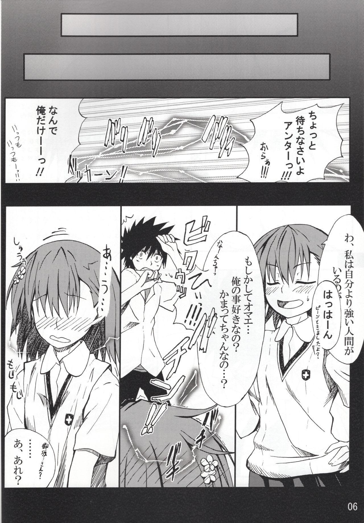 Toaru mousou no chou denji hon 02 4