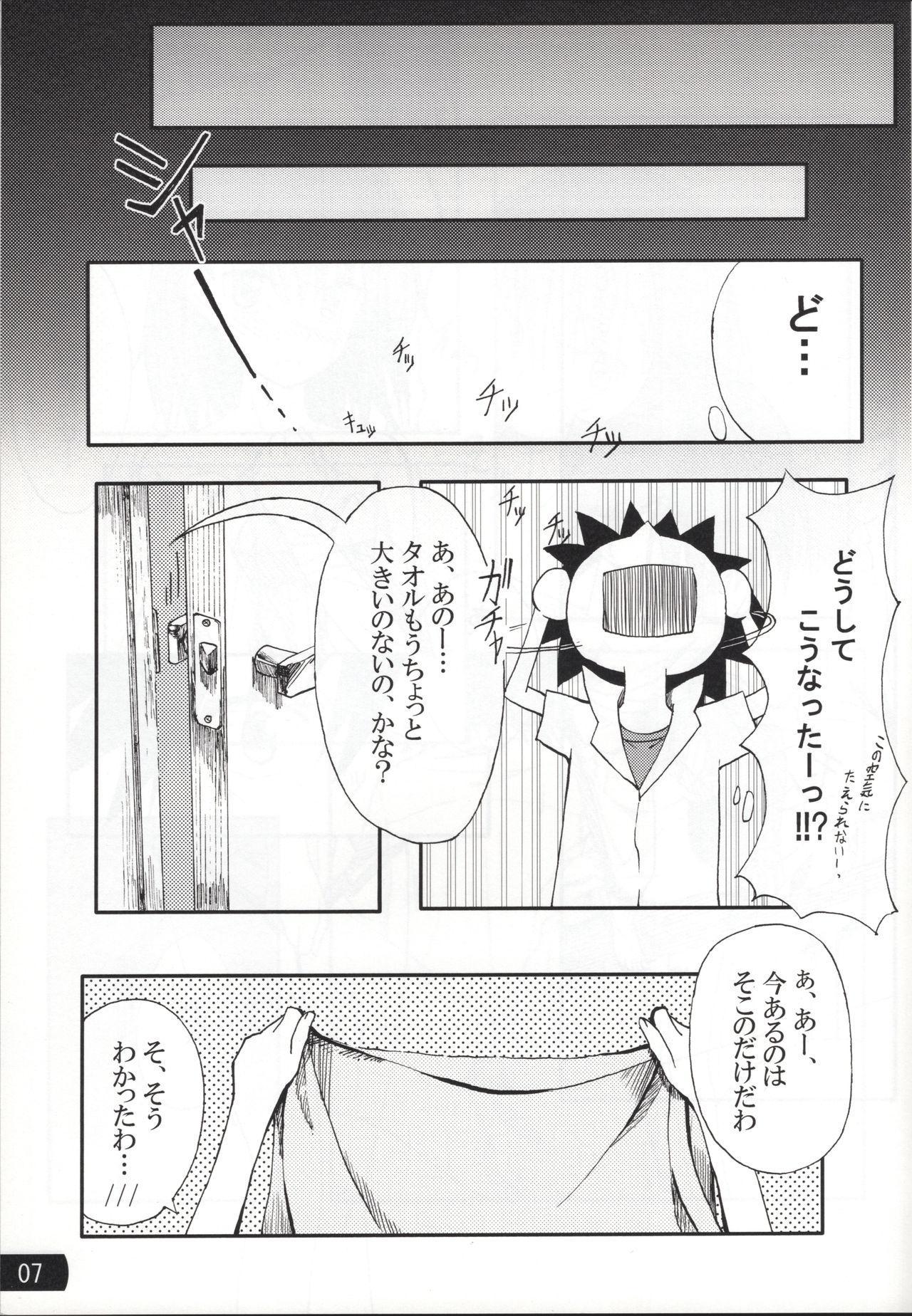 Toaru mousou no chou denji hon 02 5