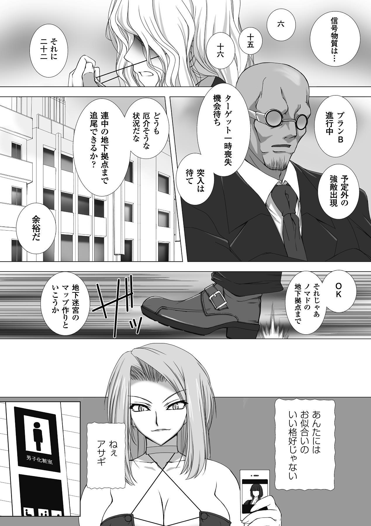 Taimanin Asagi Hajigyaku no Ankokuyuugi THE COMIC 99