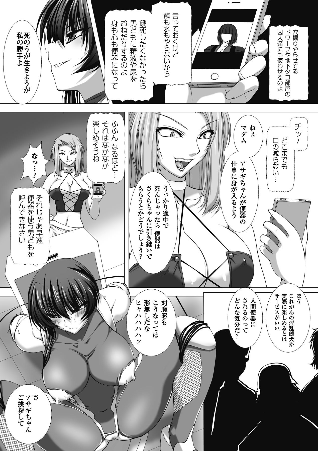 Taimanin Asagi Hajigyaku no Ankokuyuugi THE COMIC 101