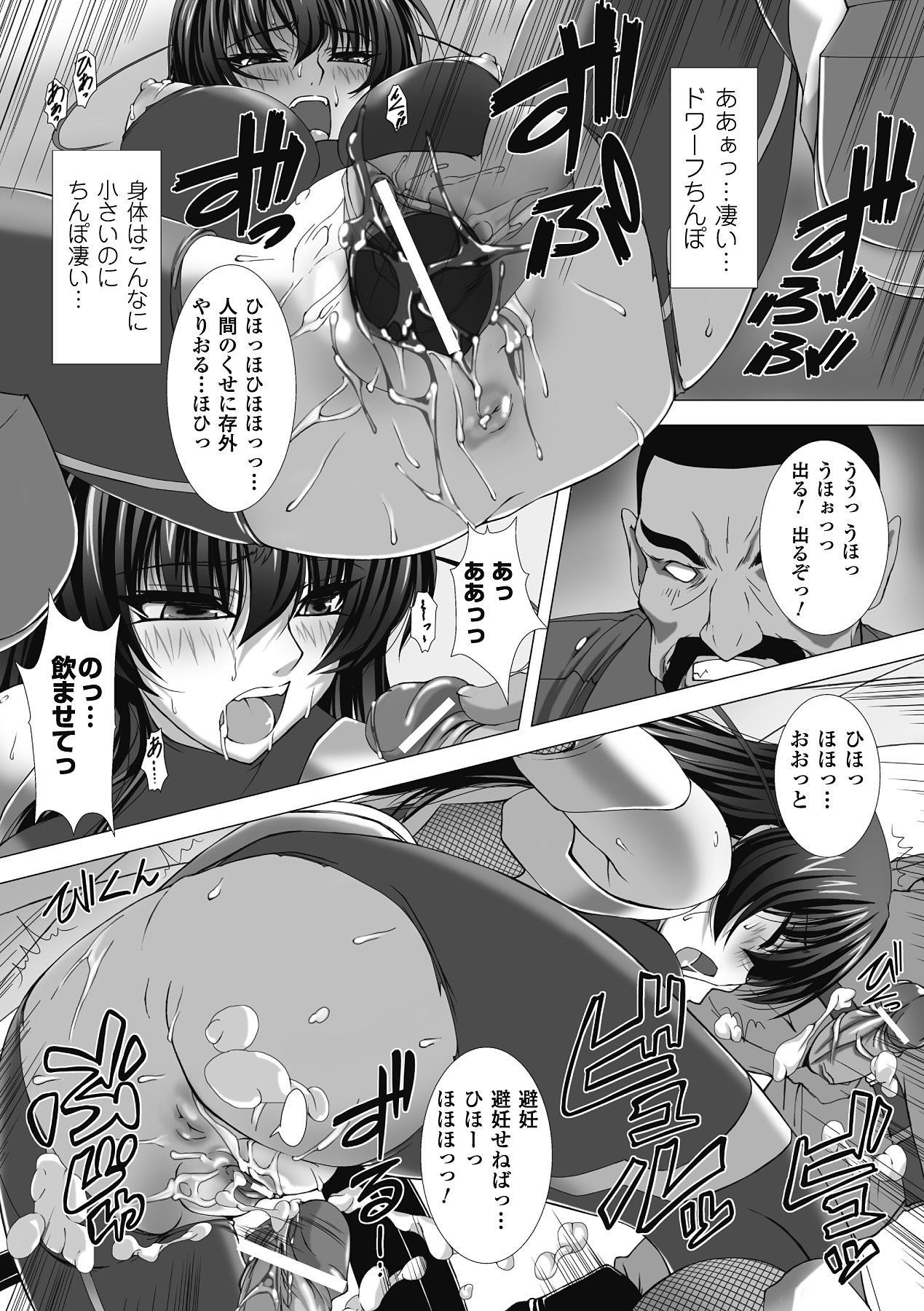 Taimanin Asagi Hajigyaku no Ankokuyuugi THE COMIC 107