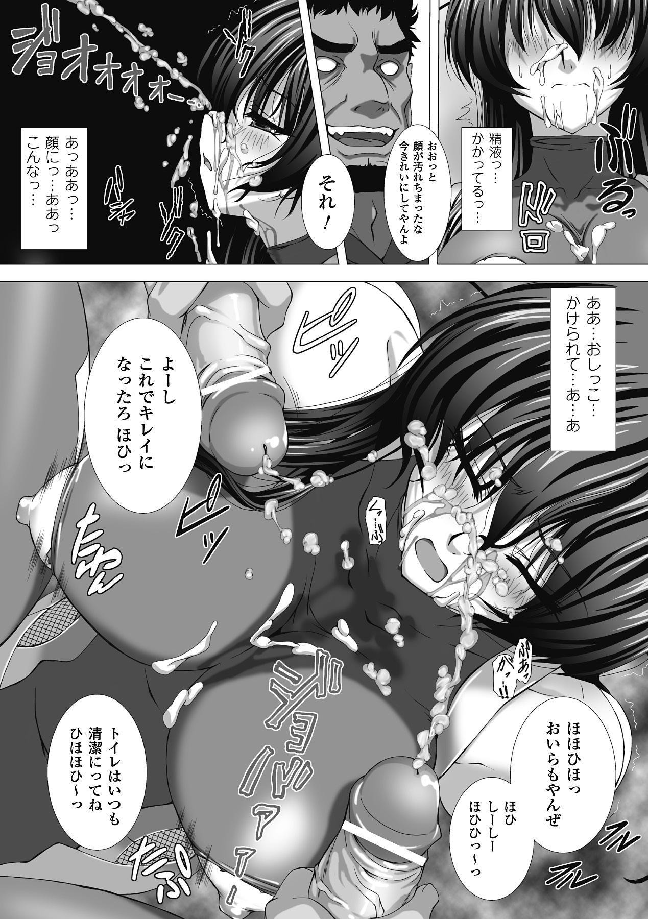 Taimanin Asagi Hajigyaku no Ankokuyuugi THE COMIC 110