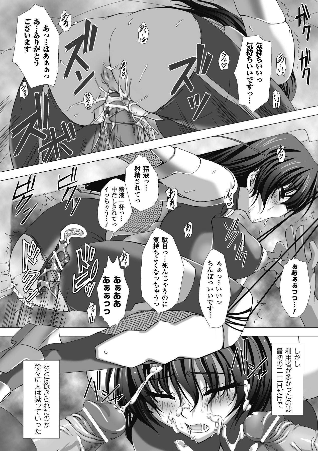 Taimanin Asagi Hajigyaku no Ankokuyuugi THE COMIC 113