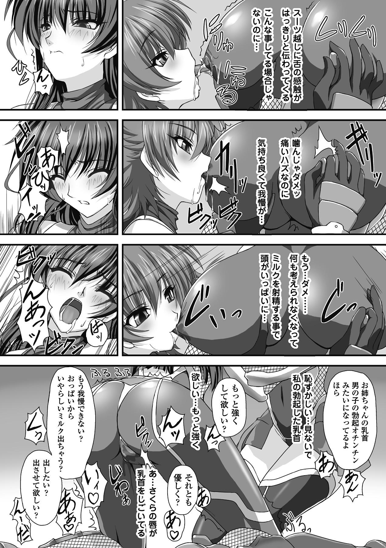 Taimanin Asagi Hajigyaku no Ankokuyuugi THE COMIC 15