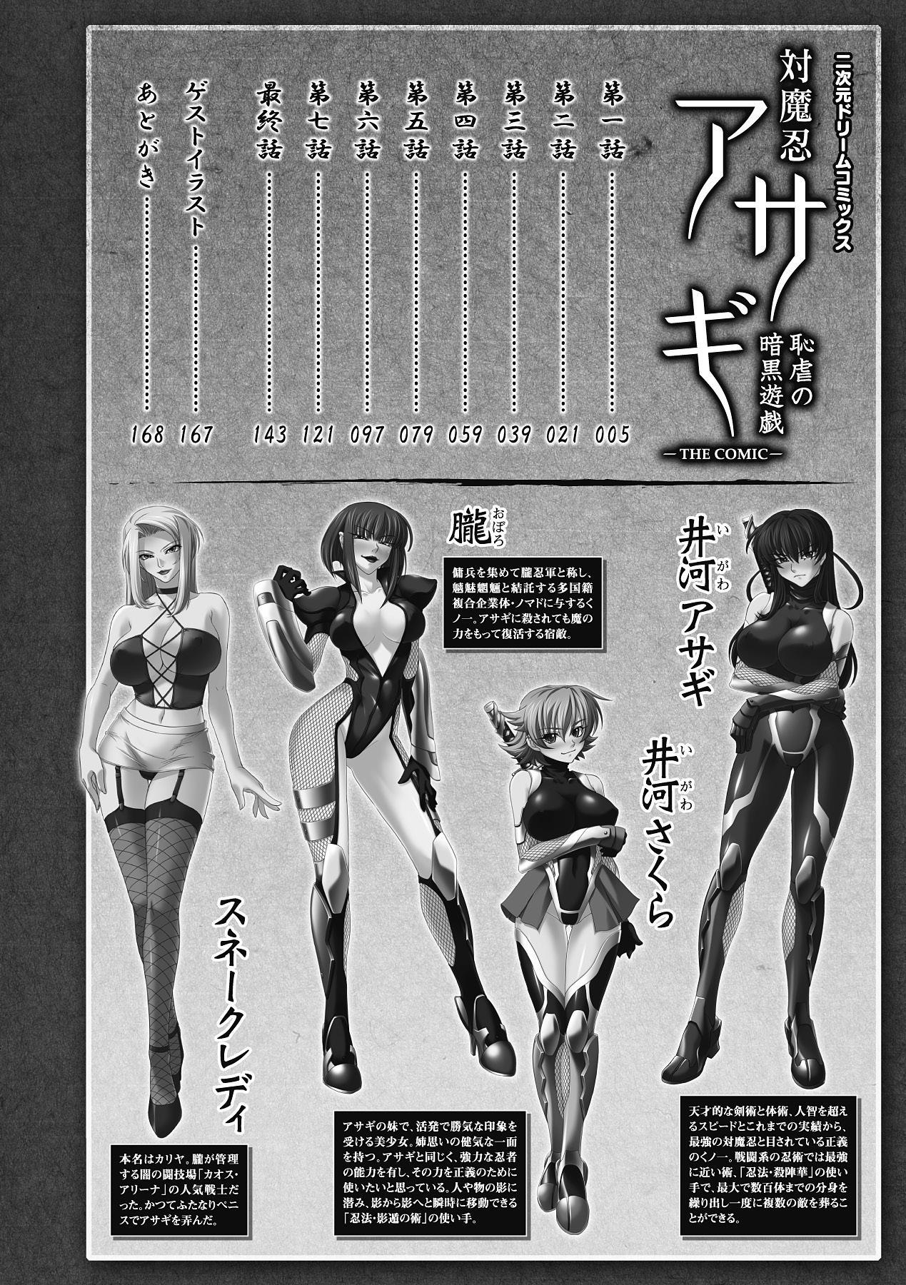 Taimanin Asagi Hajigyaku no Ankokuyuugi THE COMIC 3