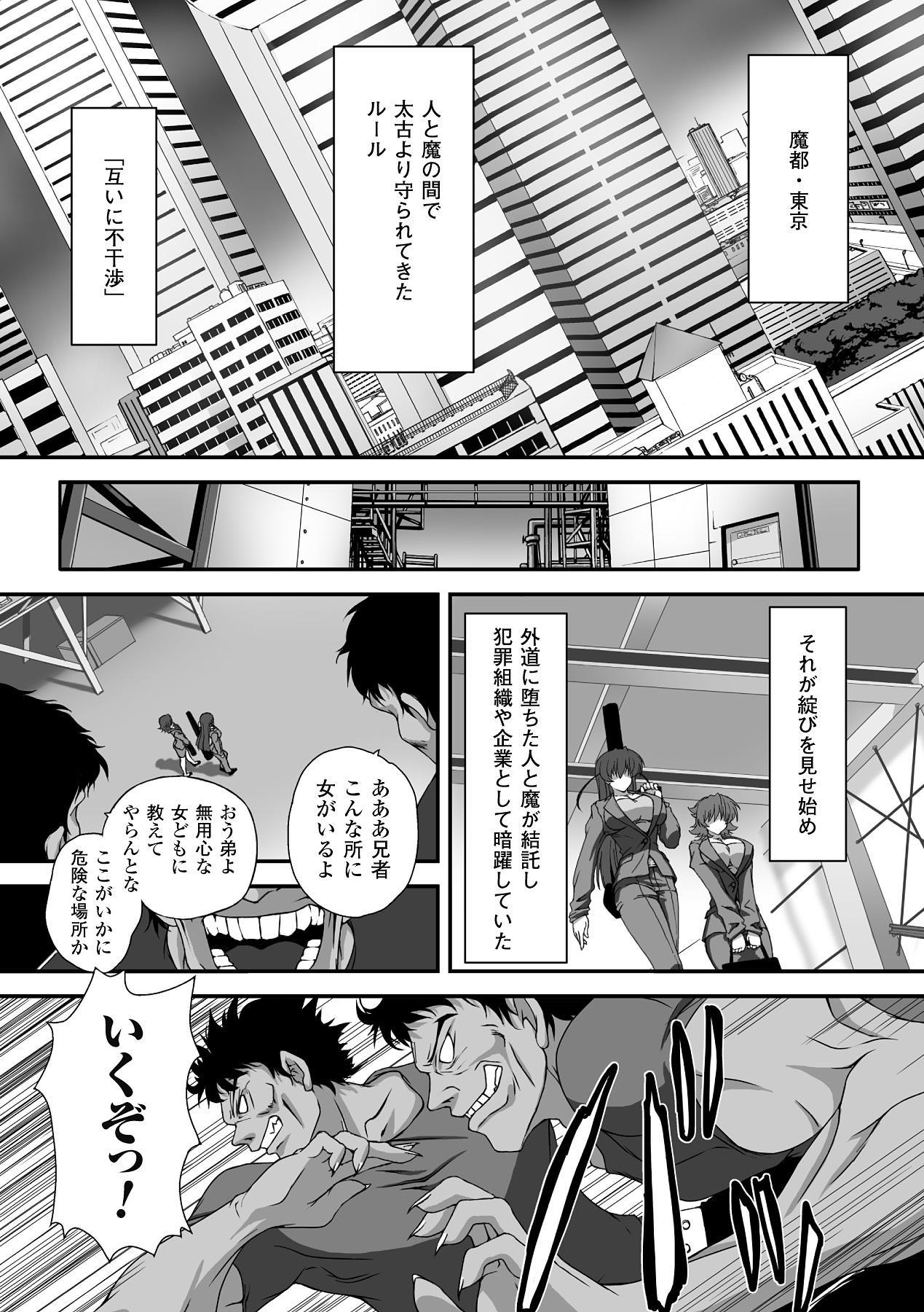 Taimanin Asagi Hajigyaku no Ankokuyuugi THE COMIC 4