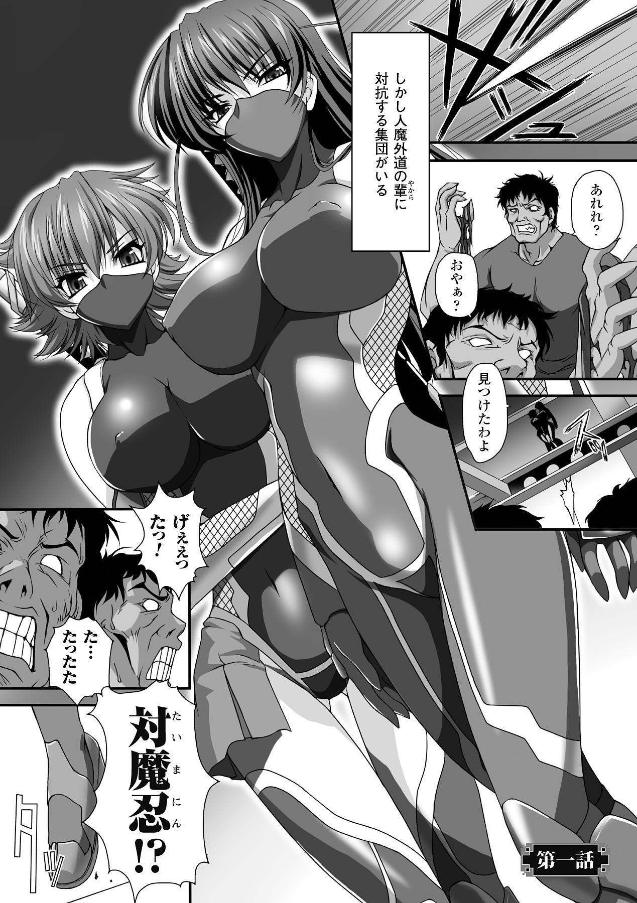 Taimanin Asagi Hajigyaku no Ankokuyuugi THE COMIC 5
