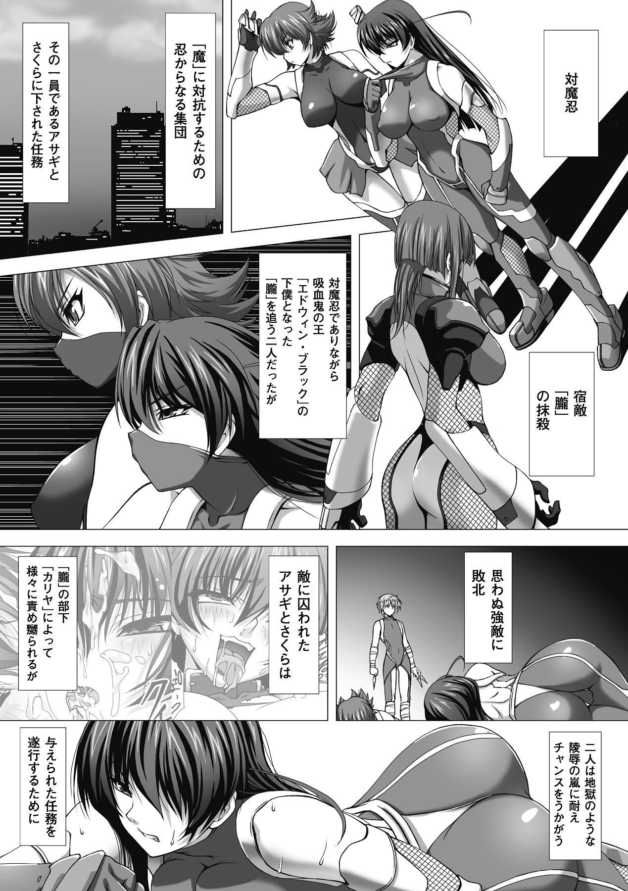 Taimanin Asagi Hajigyaku no Ankokuyuugi THE COMIC 78