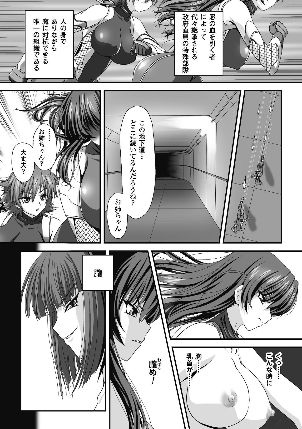 Taimanin Asagi Hajigyaku no Ankokuyuugi THE COMIC 8