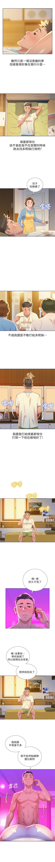 (周7)漂亮干姐姐  1-79 中文翻译 (更新中) 154