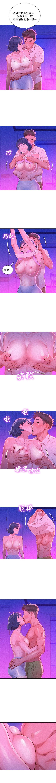 (周7)漂亮干姐姐  1-79 中文翻译 (更新中) 169