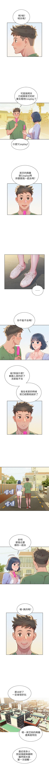 (周7)漂亮干姐姐  1-79 中文翻译 (更新中) 204