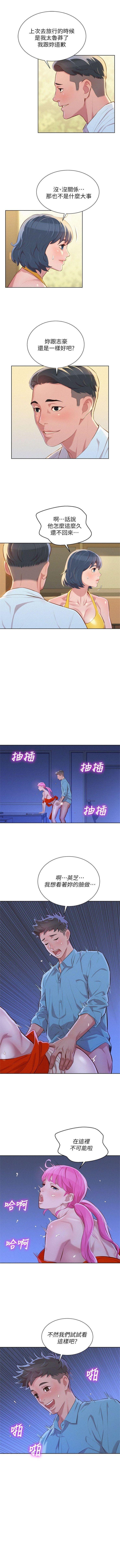 (周7)漂亮干姐姐  1-79 中文翻译 (更新中) 218