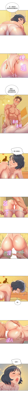 (周7)漂亮干姐姐  1-79 中文翻译 (更新中) 252
