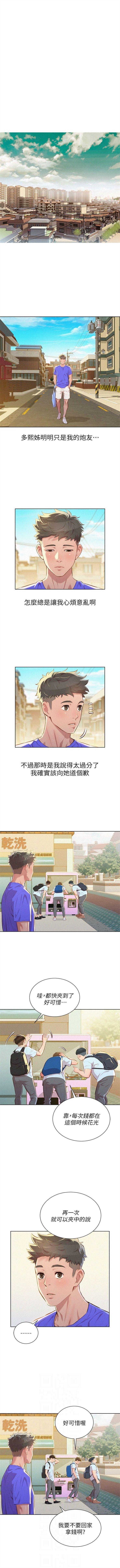(周7)漂亮干姐姐  1-79 中文翻译 (更新中) 272