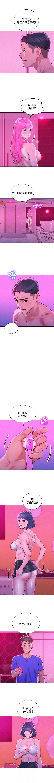 (周7)漂亮干姐姐  1-79 中文翻译 (更新中) 299