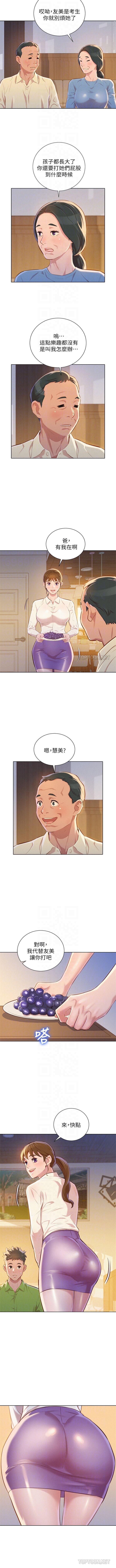 (周7)漂亮干姐姐  1-79 中文翻译 (更新中) 358