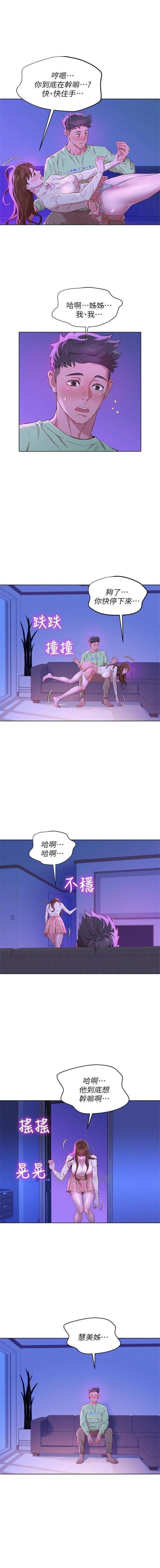 (周7)漂亮干姐姐  1-79 中文翻译 (更新中) 395