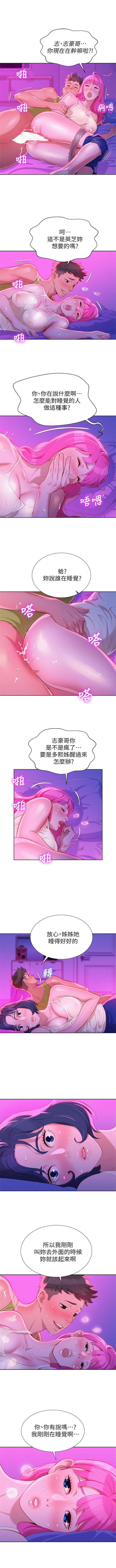 (周7)漂亮干姐姐  1-79 中文翻译 (更新中) 82