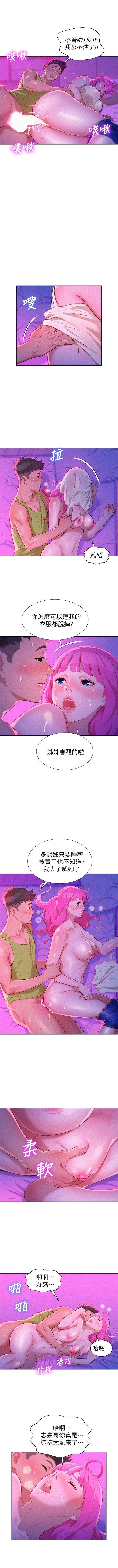 (周7)漂亮干姐姐  1-79 中文翻译 (更新中) 83