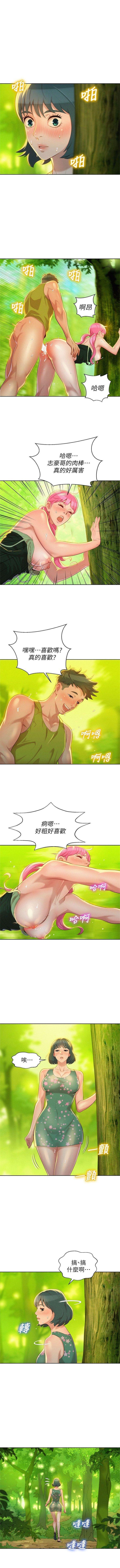 (周7)漂亮干姐姐  1-79 中文翻译 (更新中) 98