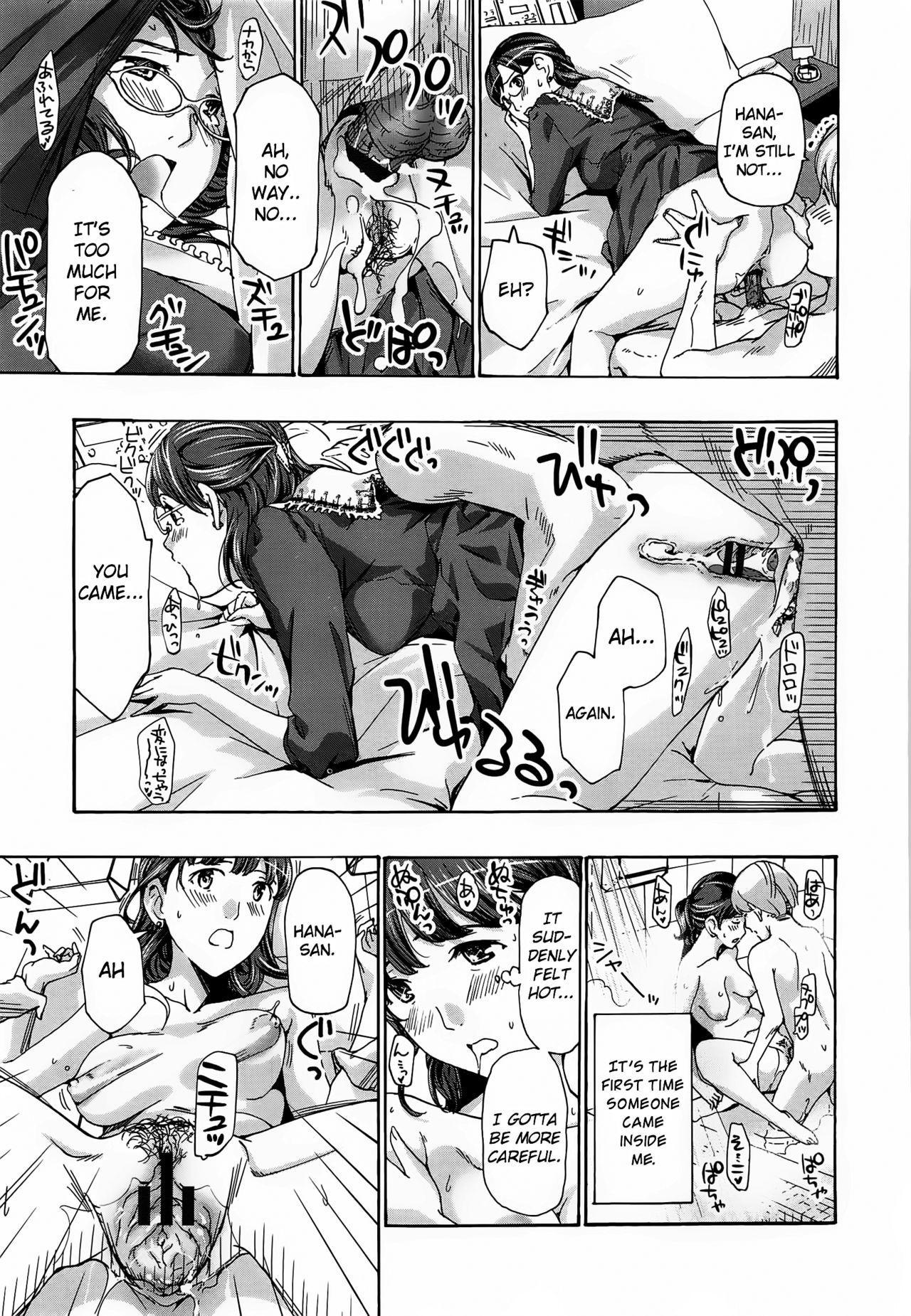 Hana-san no Asagaeri 14