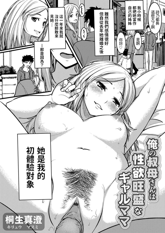 Ore no Oba-san wa Seiyoku Ousei na Gal Mama 1