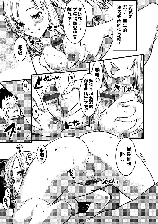 Ore no Oba-san wa Seiyoku Ousei na Gal Mama 8