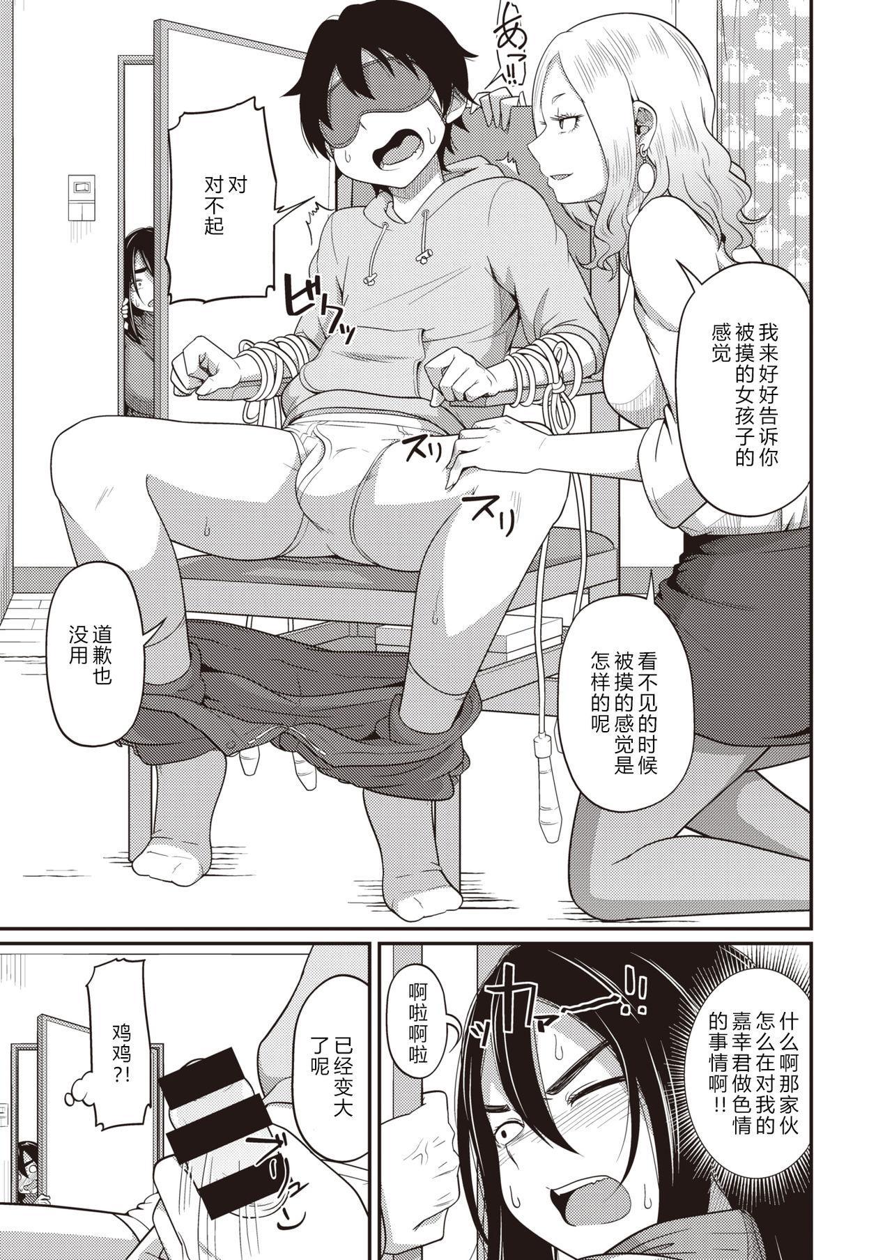 Himitsu no Sensei 8