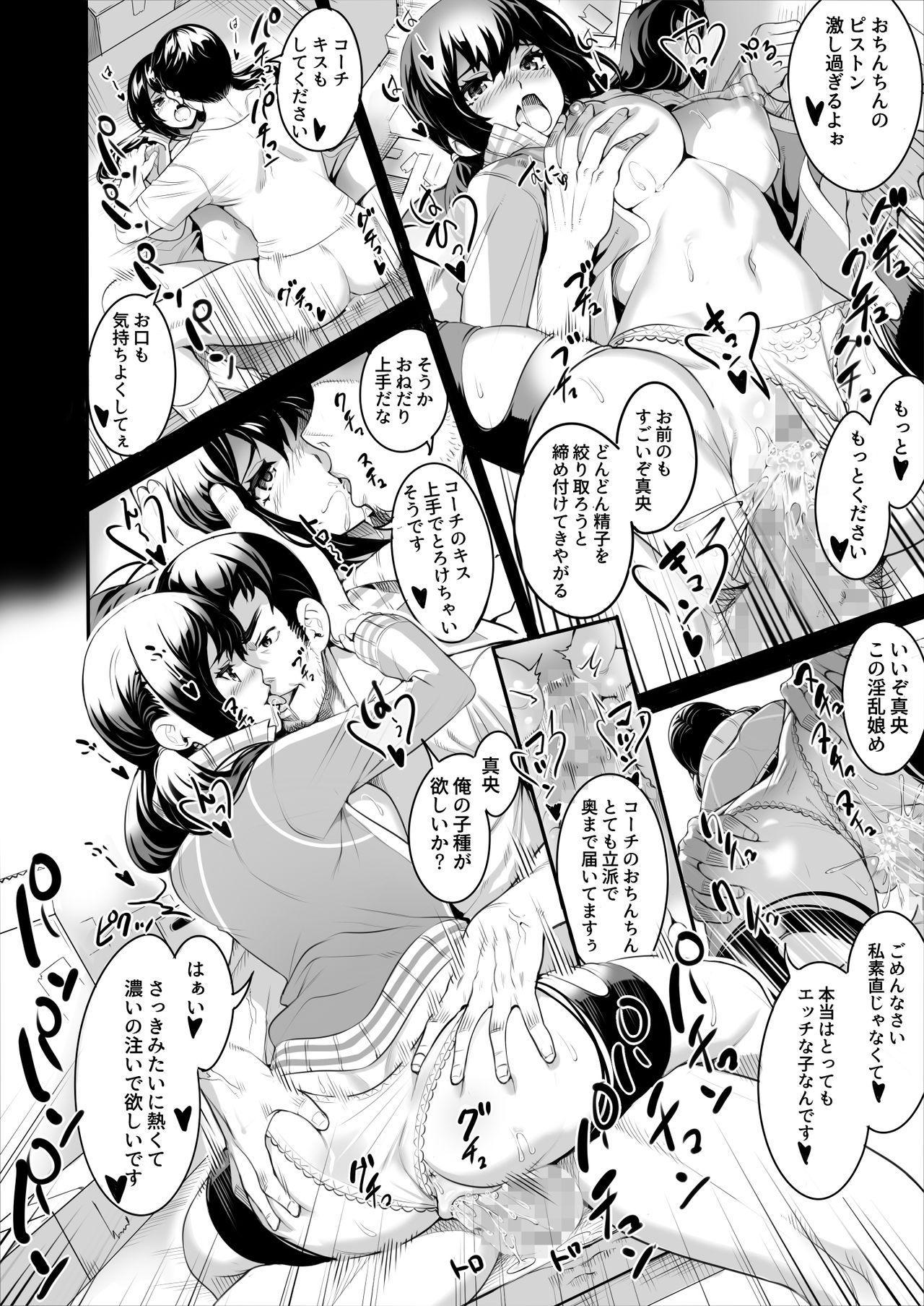 Netorareta Joshi Manager ga Jitsuwa Inran Datta. 16