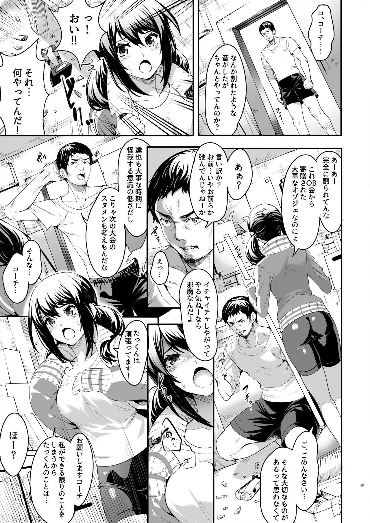 Netorareta Joshi Manager ga Jitsuwa Inran Datta. 5