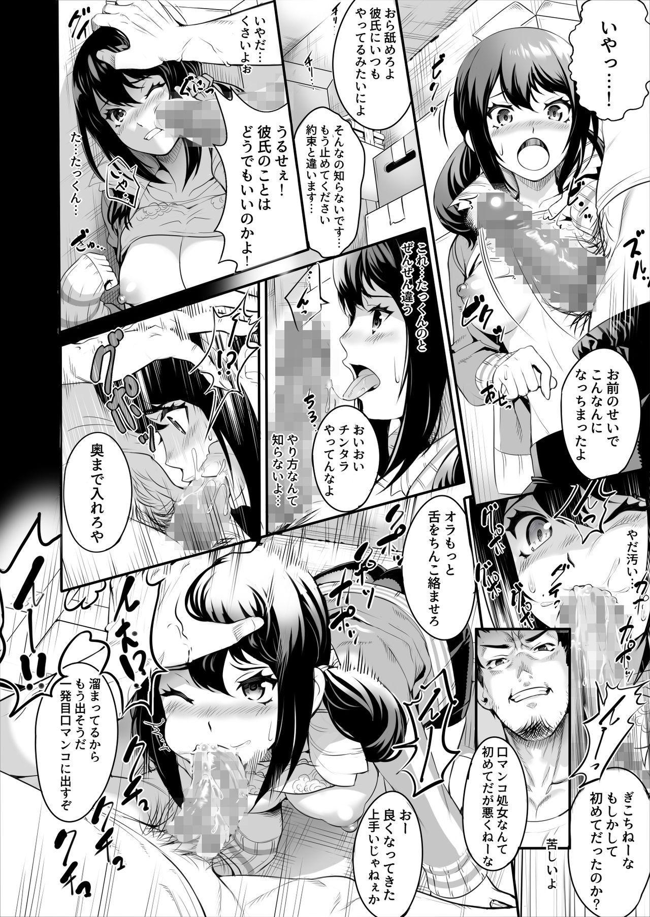 Netorareta Joshi Manager ga Jitsuwa Inran Datta. 8