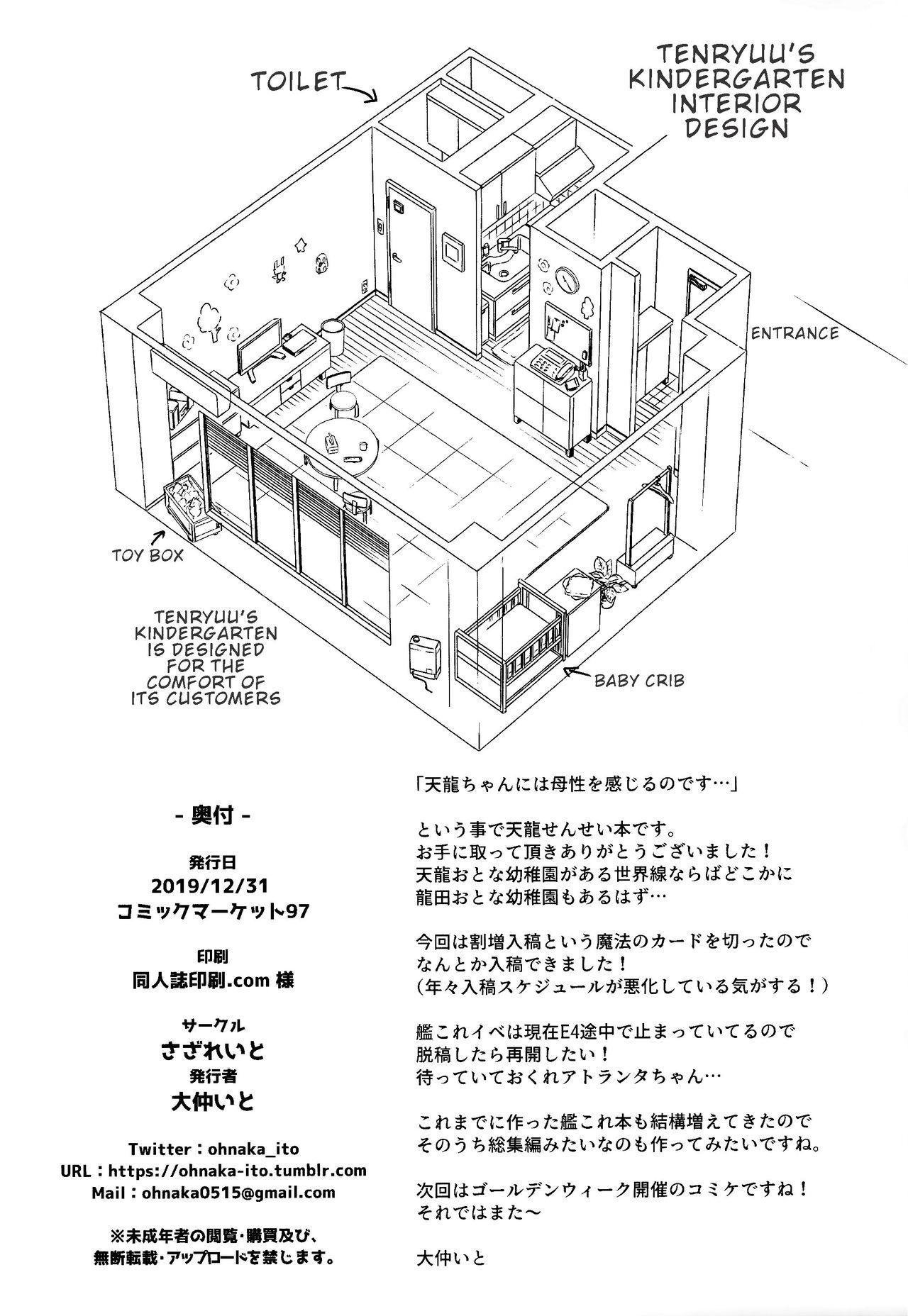 Tenryuu Sensei no Otona Youchien | Tenryuu Sensei's Adult Kindergarten 22