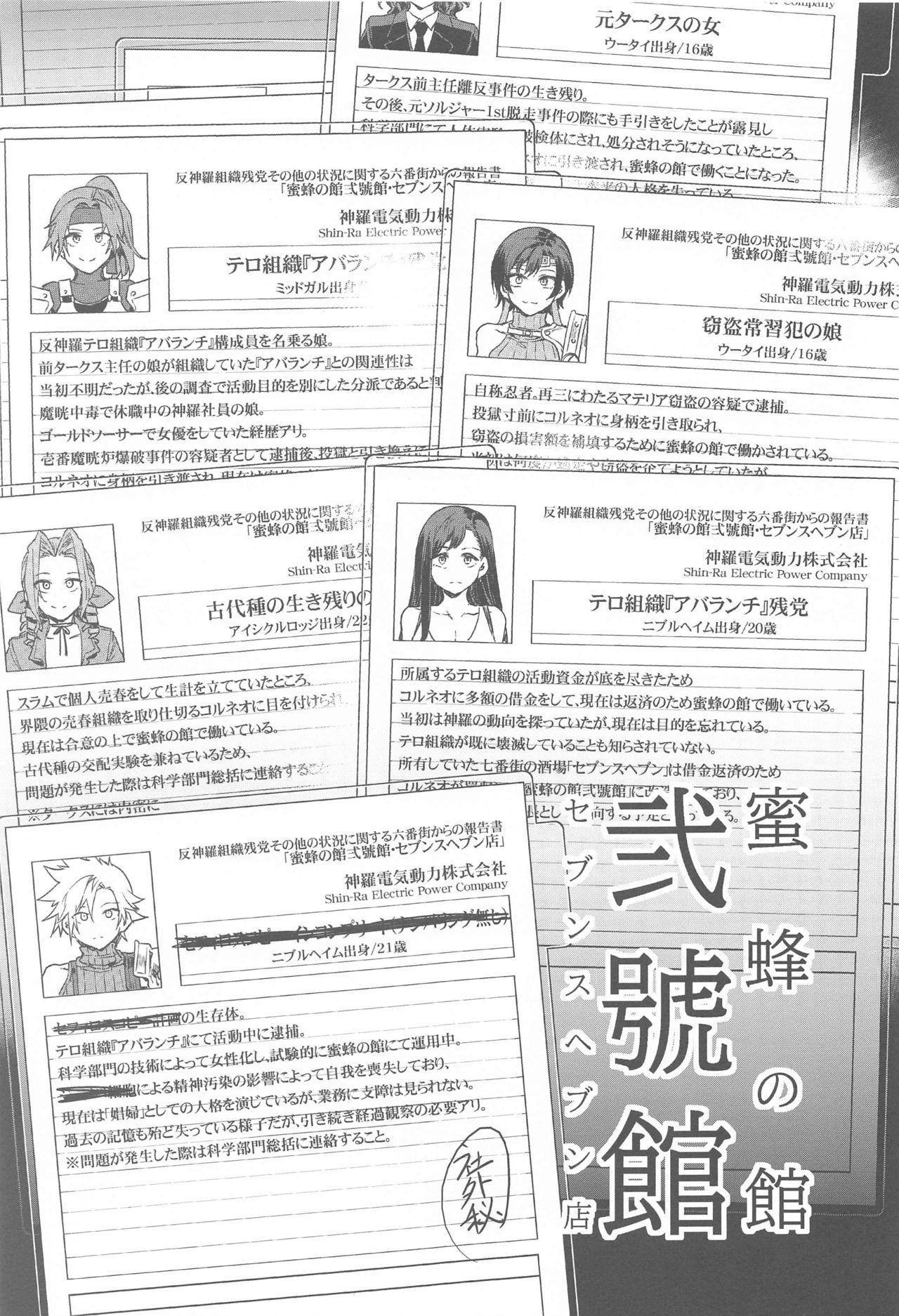 [Alice no Takarabako (Mizuryu Kei)] Mitsubachi no Yakata Nigou-kan Seventh Heaven-ten (Final Fantasy VII) 3
