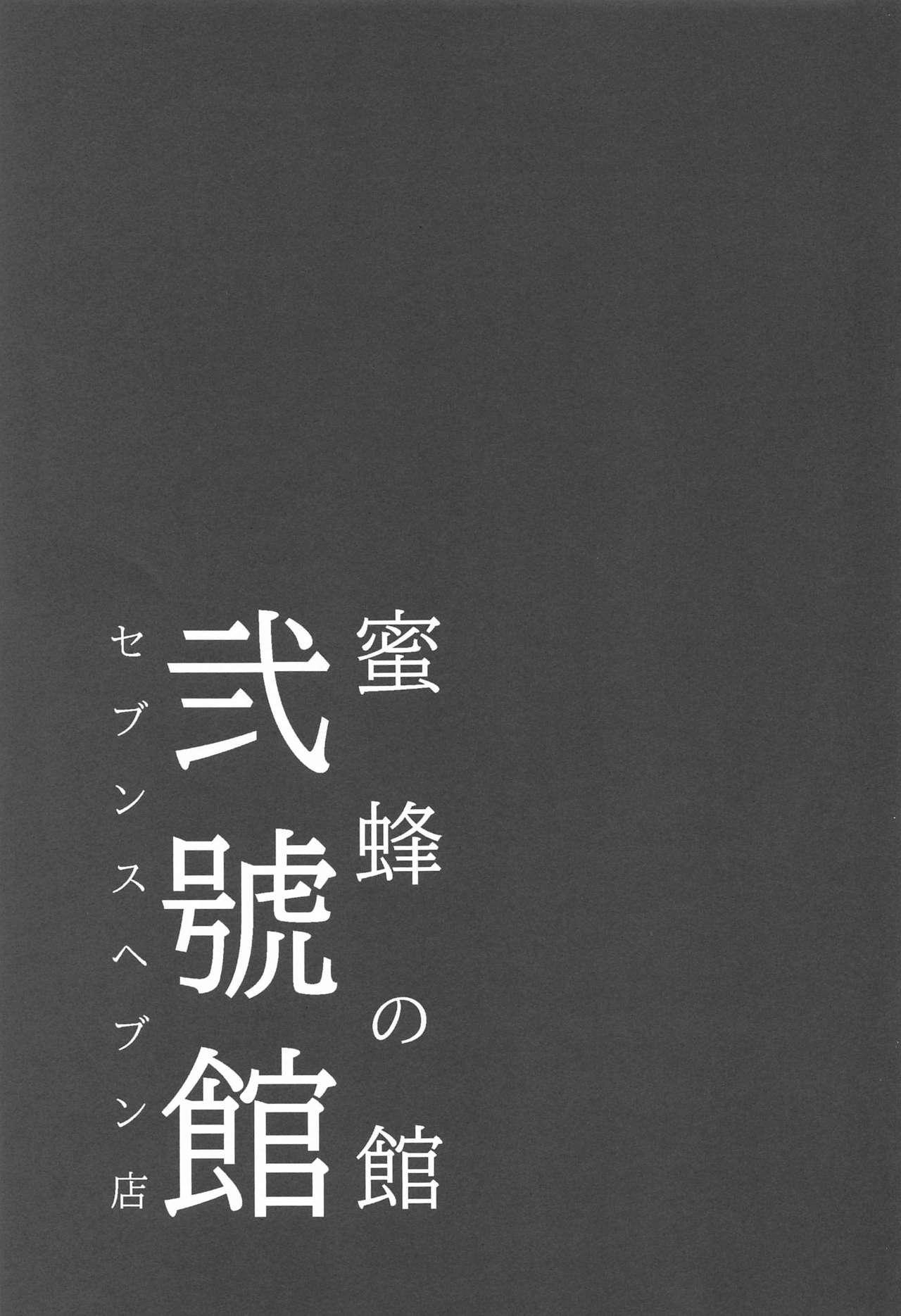 [Alice no Takarabako (Mizuryu Kei)] Mitsubachi no Yakata Nigou-kan Seventh Heaven-ten (Final Fantasy VII) 47