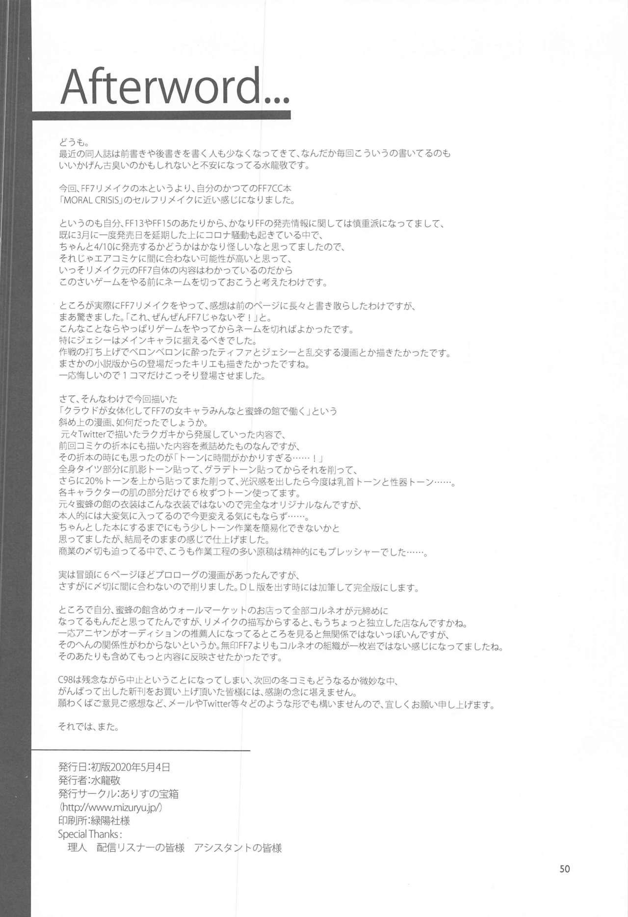 [Alice no Takarabako (Mizuryu Kei)] Mitsubachi no Yakata Nigou-kan Seventh Heaven-ten (Final Fantasy VII) 48