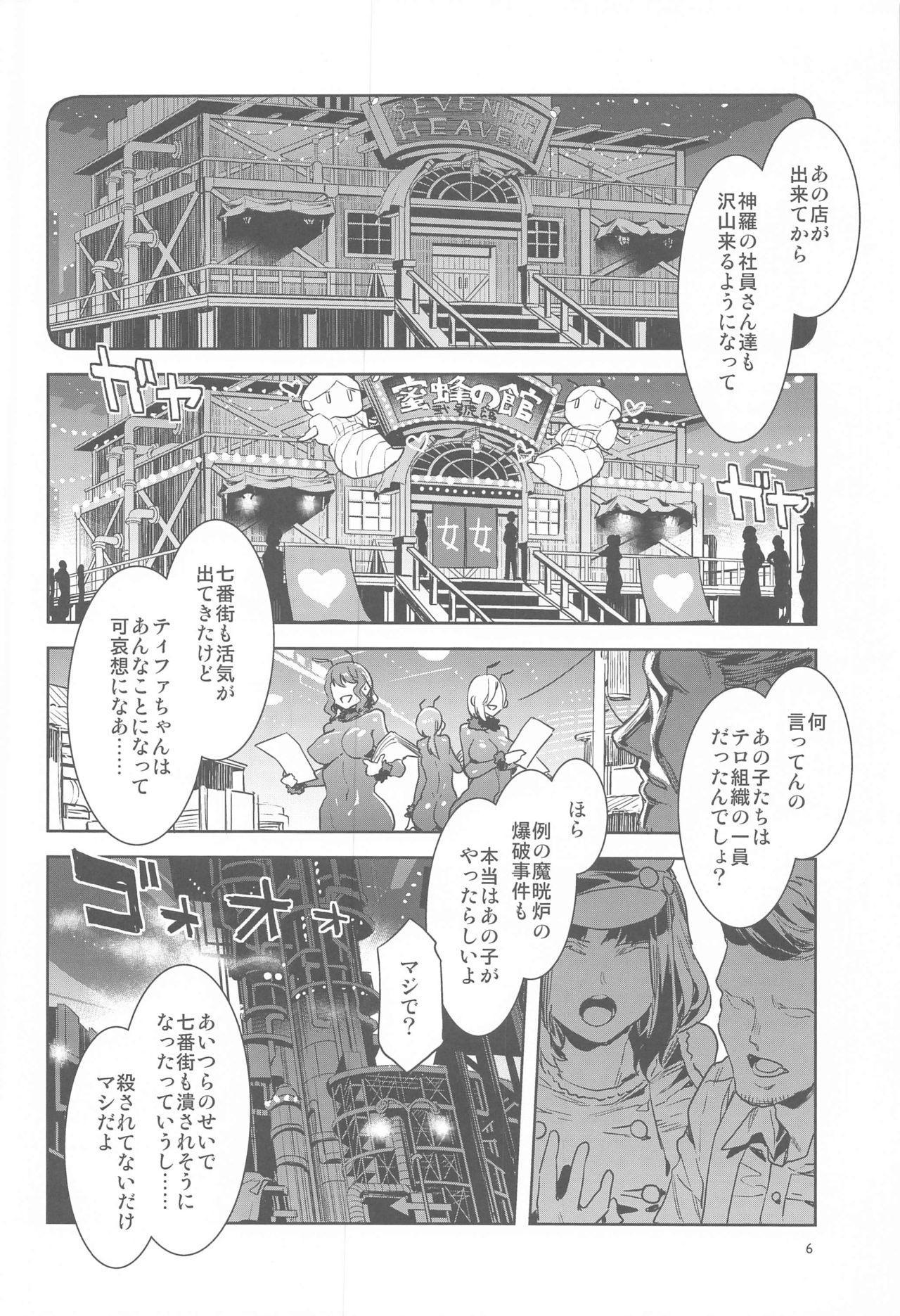 [Alice no Takarabako (Mizuryu Kei)] Mitsubachi no Yakata Nigou-kan Seventh Heaven-ten (Final Fantasy VII) 4