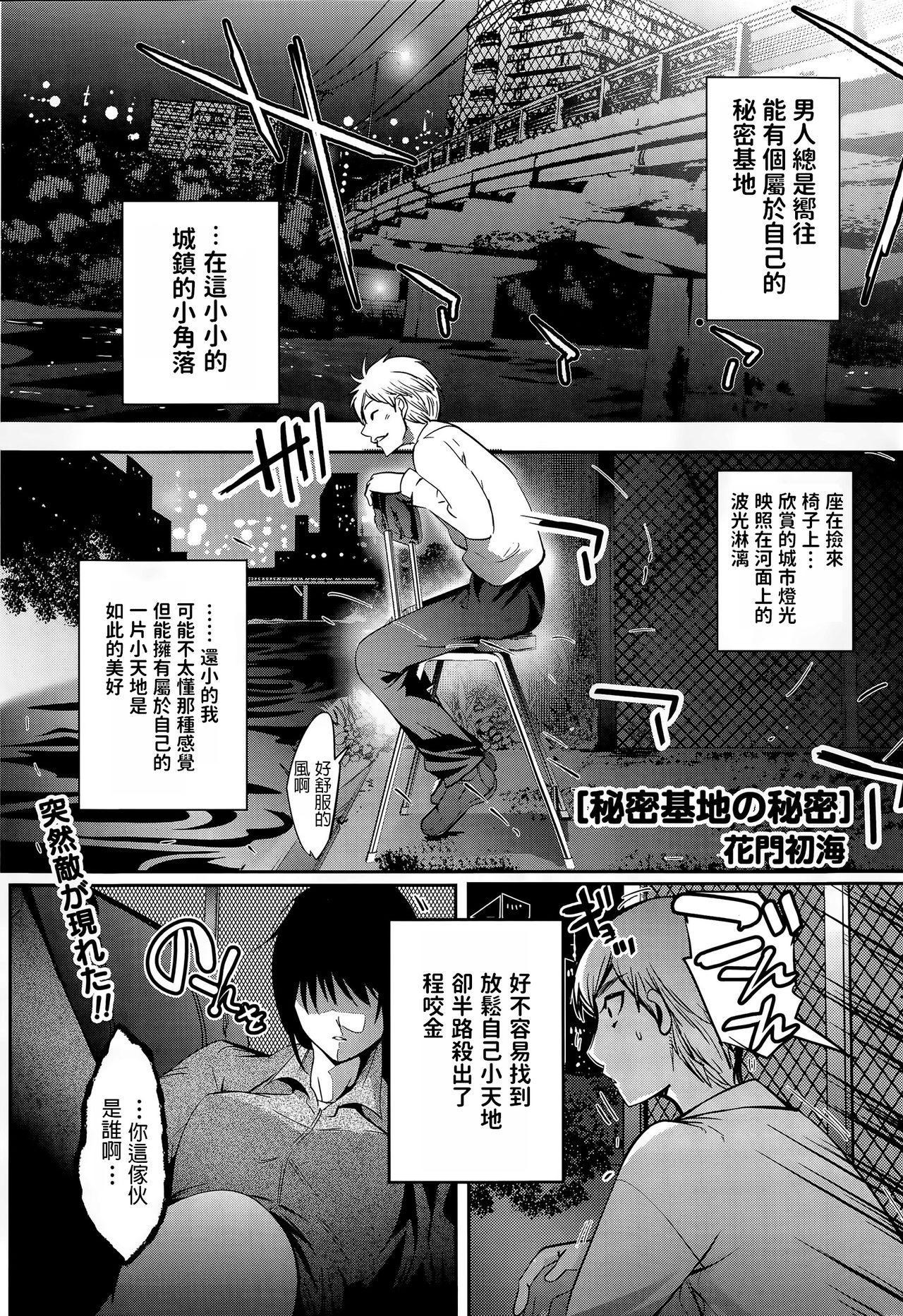 Himitsu Kichi no Himitsu 0