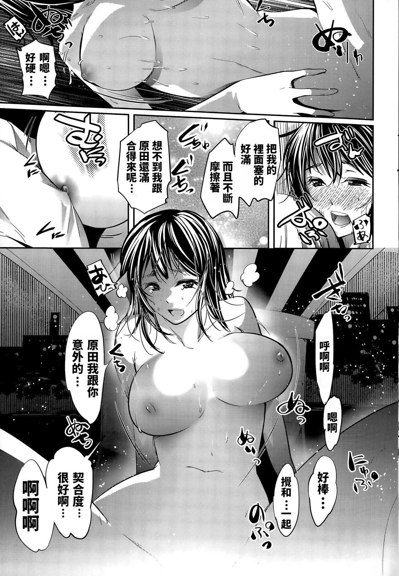Himitsu Kichi no Himitsu 16