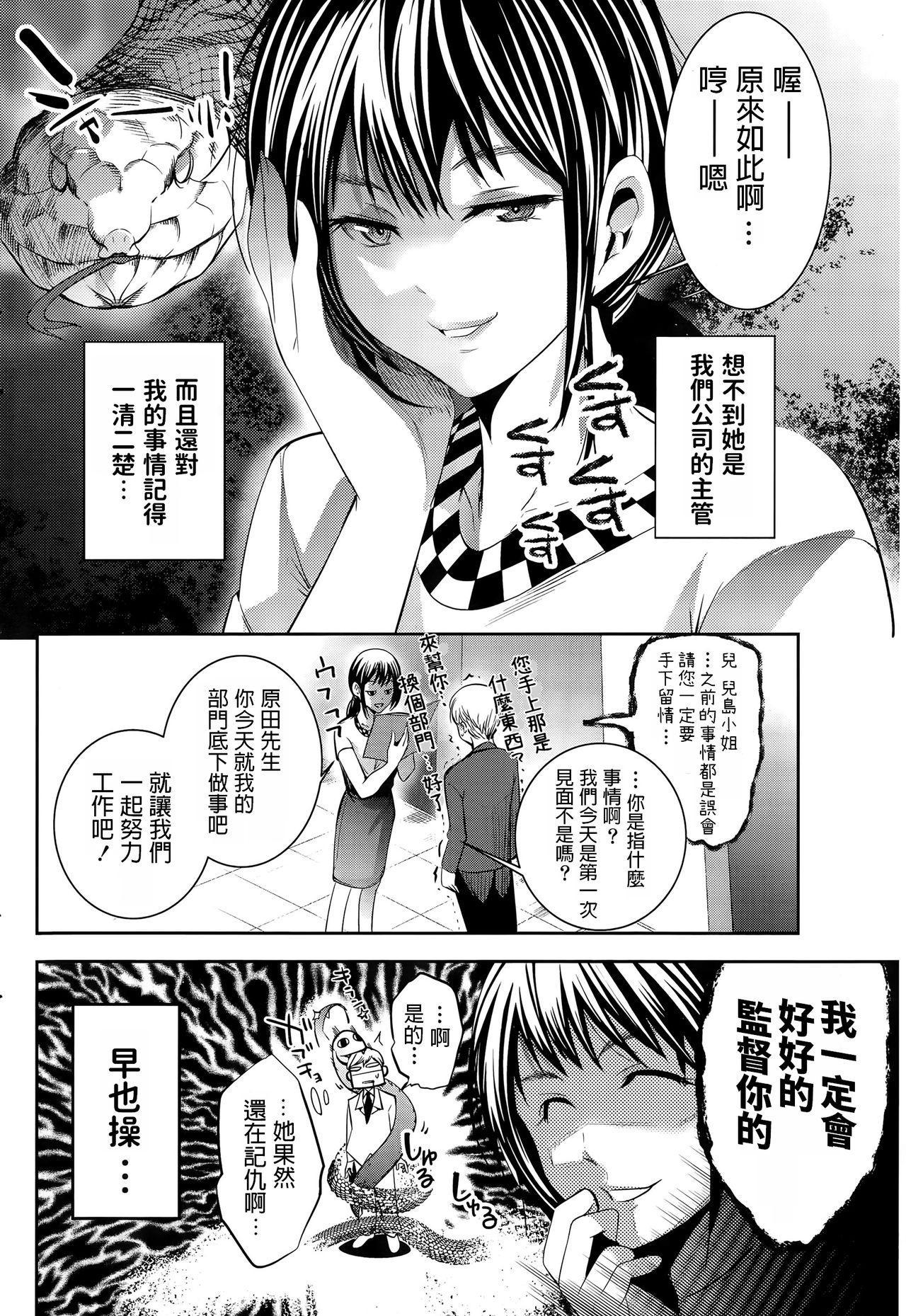 Himitsu Kichi no Himitsu 5