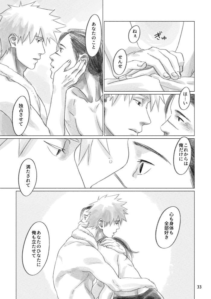 Hinata no Anata 31