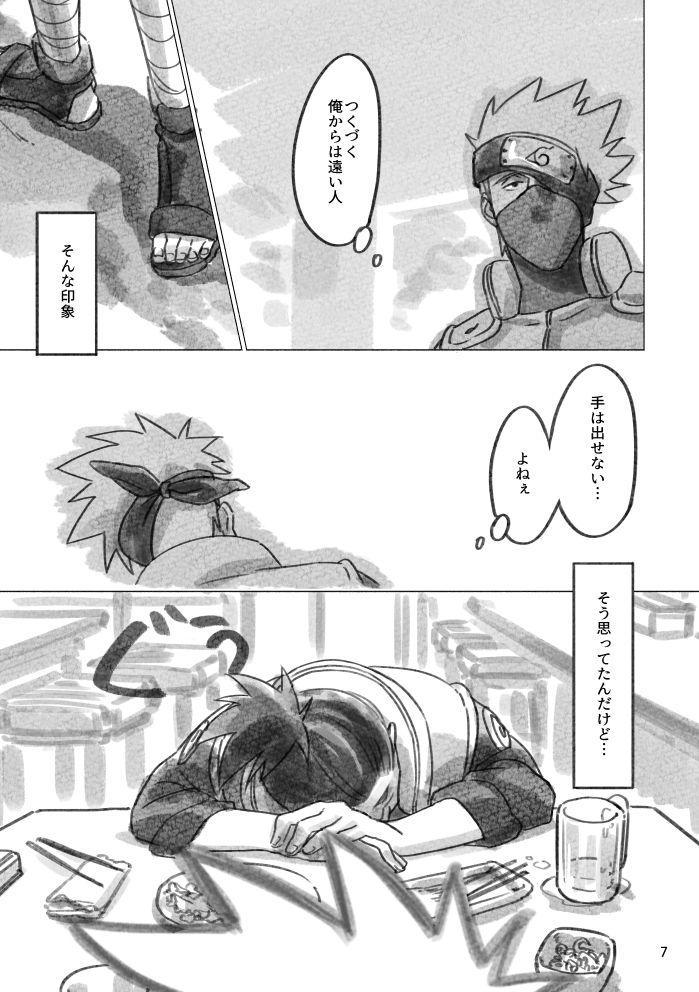 Hinata no Anata 5