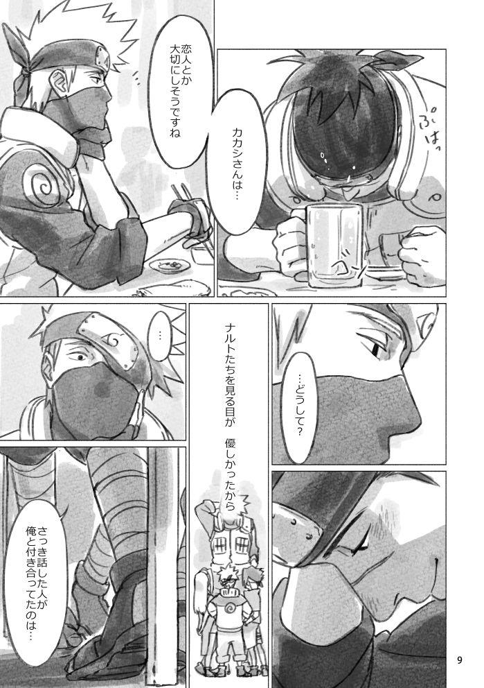Hinata no Anata 7