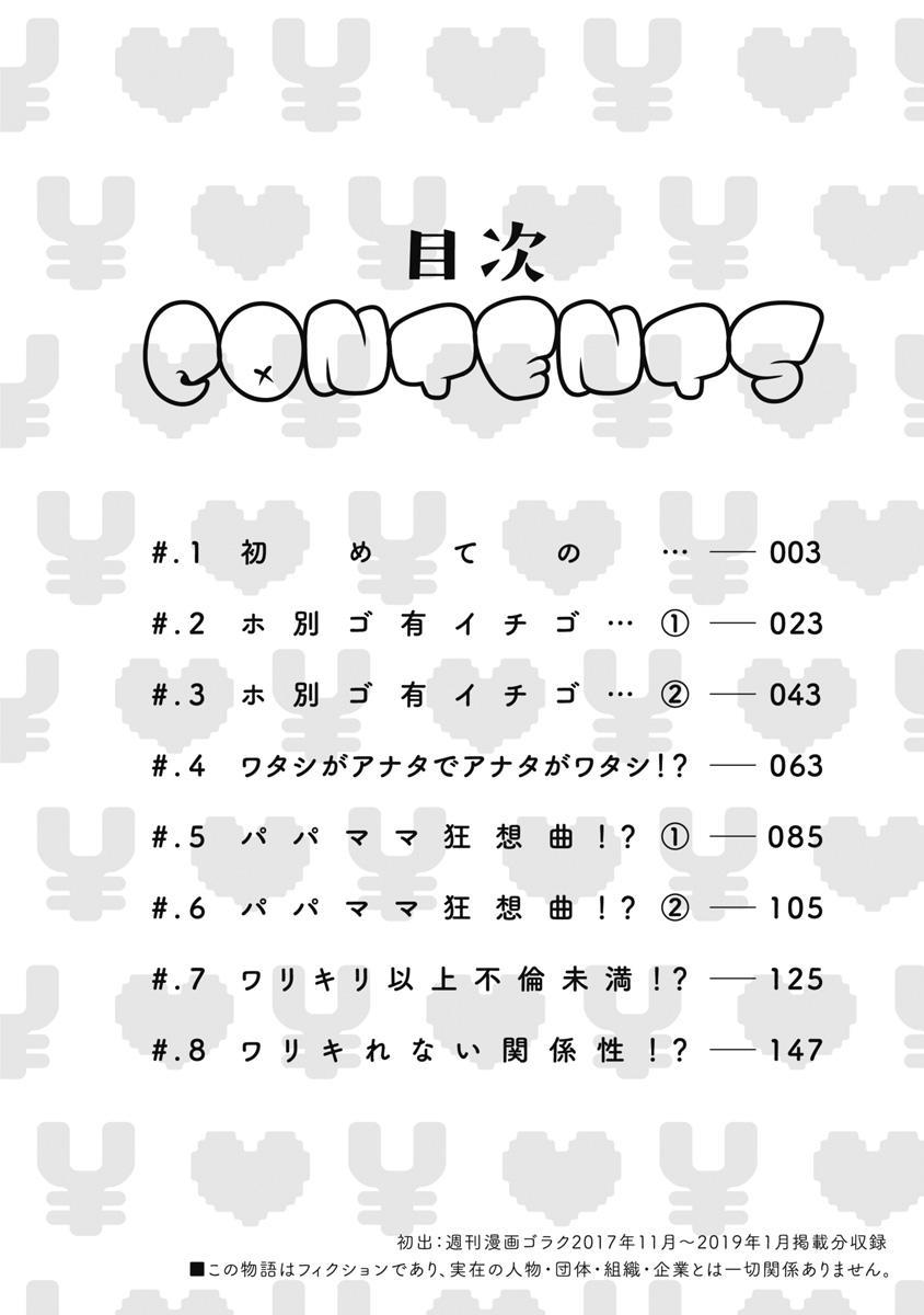 Warikiri Sisters Vol. 1 Ch 1 3