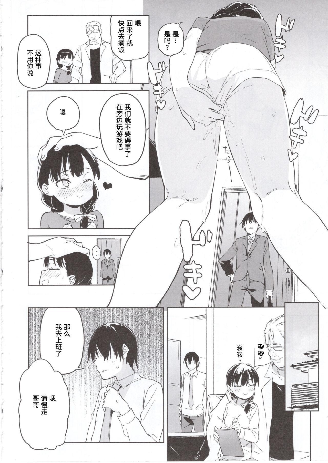 """Ore no Imouto ga Oji-san no """"Onaho"""" ni Naru to Iidashita!!   我的妹妹说要成为叔父的「花嫁」飞机杯!! 15"""