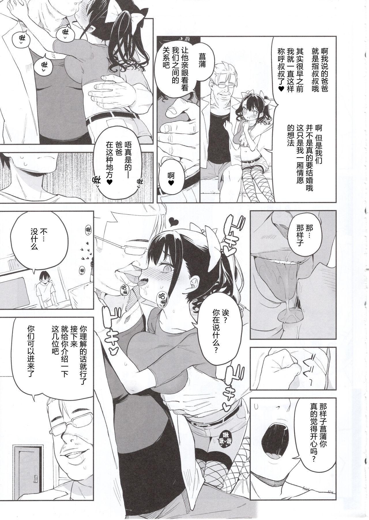 """Ore no Imouto ga Oji-san no """"Onaho"""" ni Naru to Iidashita!!   我的妹妹说要成为叔父的「花嫁」飞机杯!! 20"""